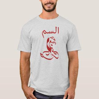 Arabic Cobra T-Shirt