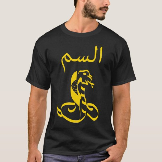 Arabic Cobra T-Shirt Black And Gold