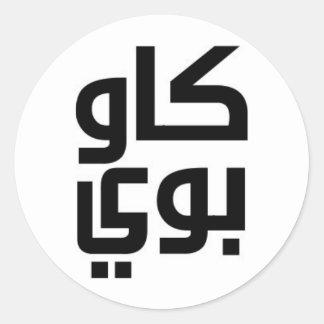 Arabic Cowboy Round Stickers