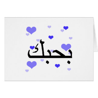 Arabic I Love You Blue Hearts.png Card