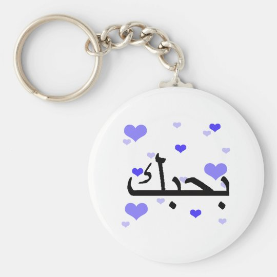 Arabic I Love You Blue Hearts.png Key Ring