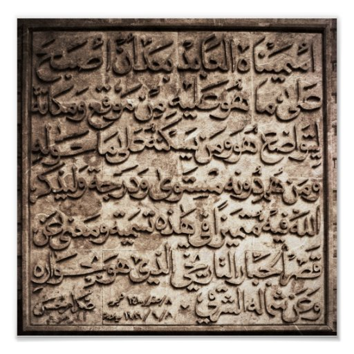 Arabic Inscription Poster