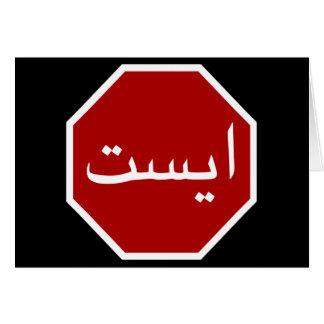 Arabic Iranian Stop Traffic Sign (Persian Script) Card