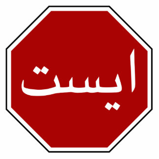Arabic Iranian Stop Traffic Sign (Persian Script) Standing Photo Sculpture