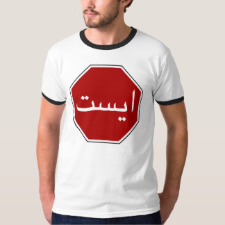 Arabic Iranian Stop Traffic Sign (Persian Script) T-Shirt