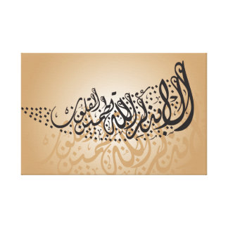 Arabic Islamic Calligraphy Canvas Print