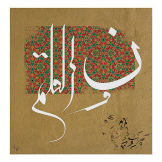 Arabic Islamic Calligraphy Posters