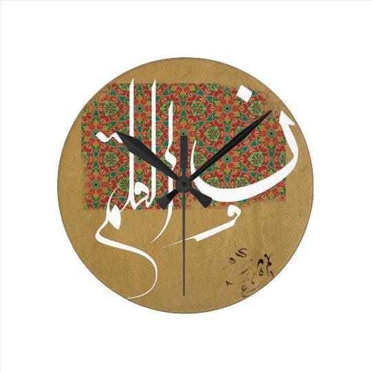 Arabic Islamic Calligraphy Round Clock