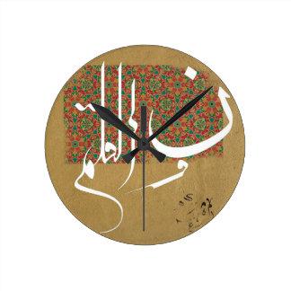 Arabic Islamic Calligraphy Wall Clock