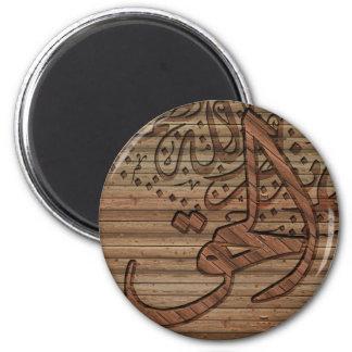 Arabic Islamic Calligraphy, wood effect 6 Cm Round Magnet