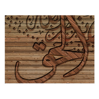 Arabic Islamic Calligraphy, wood effect Postcard