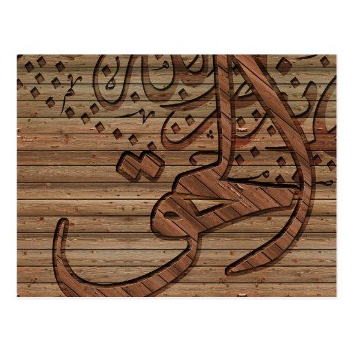 Arabic Islamic Calligraphy, wood effect Postcards