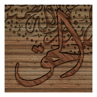 Arabic Islamic Calligraphy, wood effect Poster