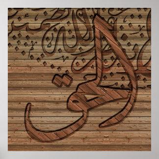 Arabic Islamic Calligraphy, wood effect Poster