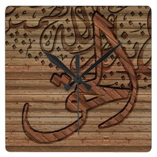 Arabic Islamic Calligraphy, wood effect Wall Clock