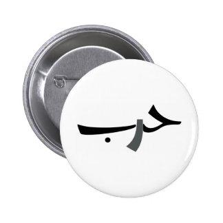 Arabic Love-War BW 6 Cm Round Badge