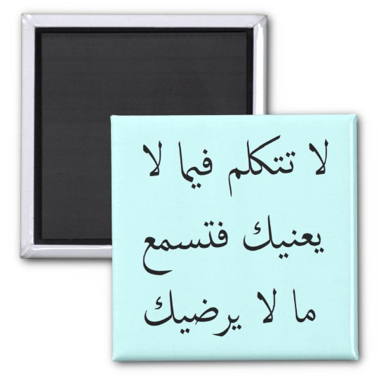 Arabic Mind Your Own Business Square Magnet