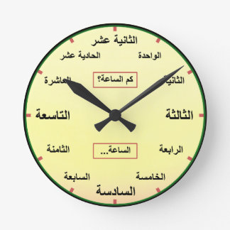 Arabic (Numbers Spelled Out in Full) Wall Clocks