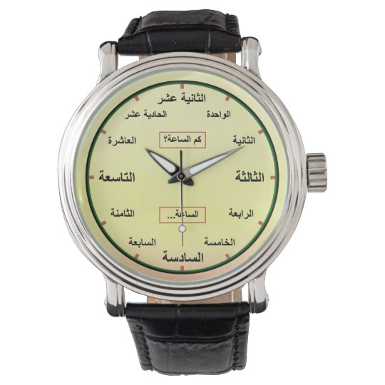 Arabic (Numbers Spelled Out in Full) Watch