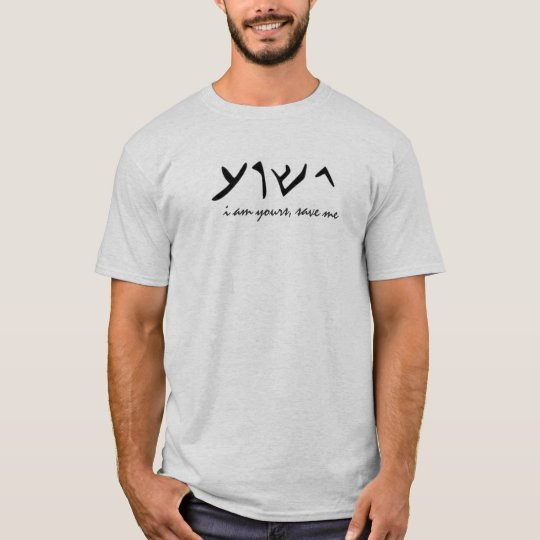 aramaic yeshua, i am yours, save me T-Shirt
