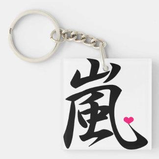 arashi kawaii heart key ring