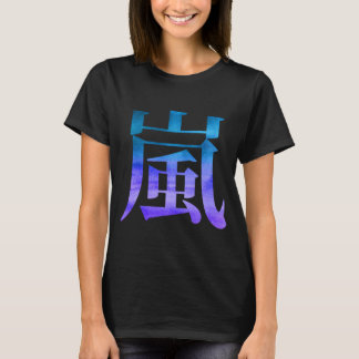 Arashi (Storm) Watercolor Japanese Kanji Graphic T-Shirt