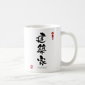 Architect KANJI(Chinese Characters) Basic White Mug