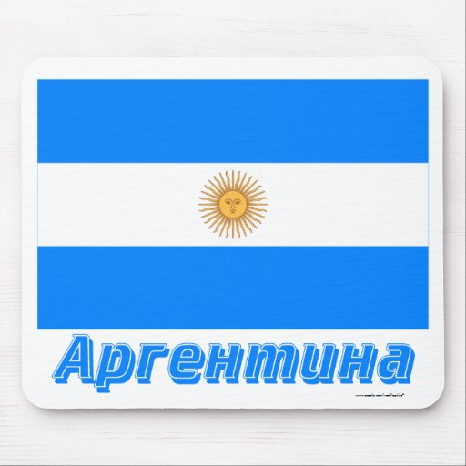 Argentina Flag with name in Russian Mousepad