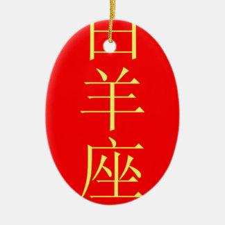 """Aries"" zodiac sign Chinese translation Christmas Ornament"