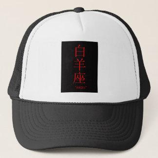 """Aries"" zodiac sign Chinese translation Trucker Hat"