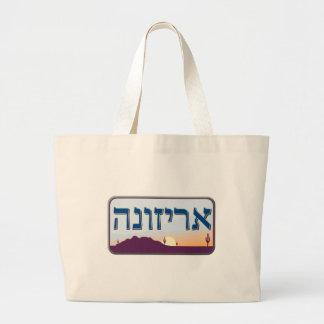Arizona License Plate in Hebrew Large Tote Bag