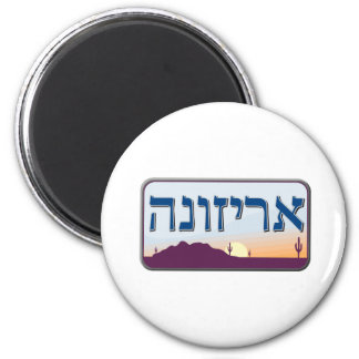 Arizona License Plate in Hebrew Fridge Magnets