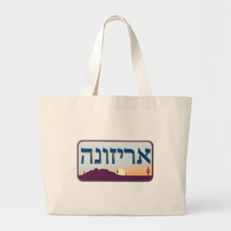 Arizona License Plate in Hebrew Bag