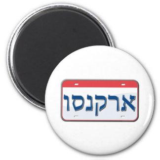 Arkansas License Plate in Hebrew Refrigerator Magnets
