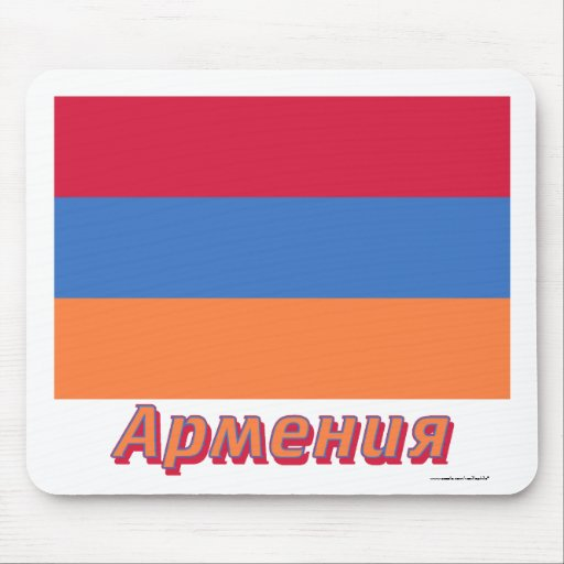 Armenia Flag with name in Russian Mouse Pad
