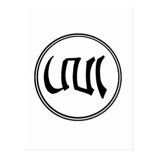 Aro Logo (bw) [postcard] Postcard