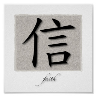 Art Print Chinese Symbol For Faith On Concrete