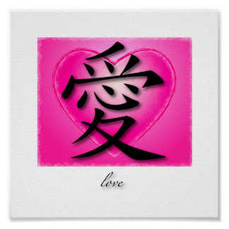 Art Print Chinese Symbol For Love On Pink Heart