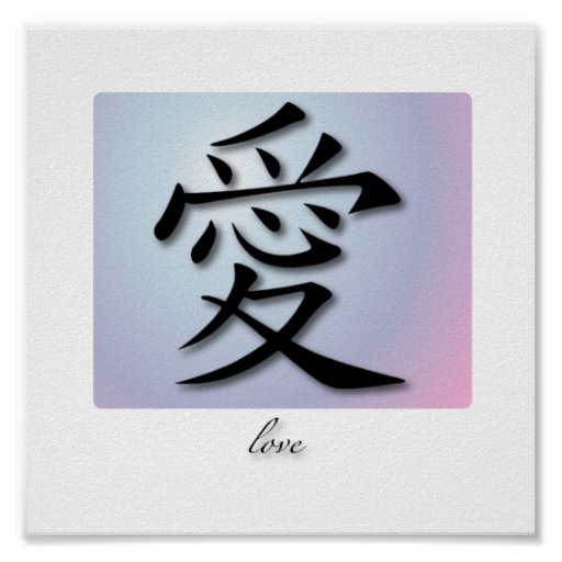 Art Print Chinese Symbol For Love On Sphere
