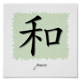 Art Print Chinese Symbol For Peace On Mat