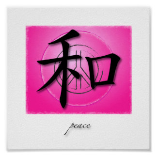Art Print Chinese Symbol For Peace On Pink Peace