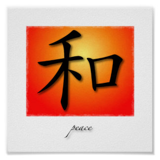 Art Print Chinese Symbol For Peace On Sunset