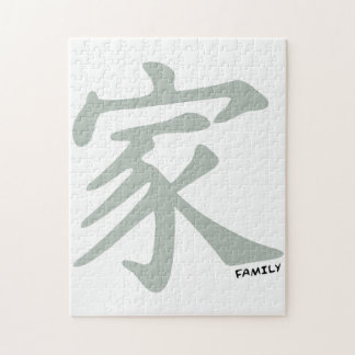 Ash Gray Chinese symbol for Family Jigsaw Puzzle