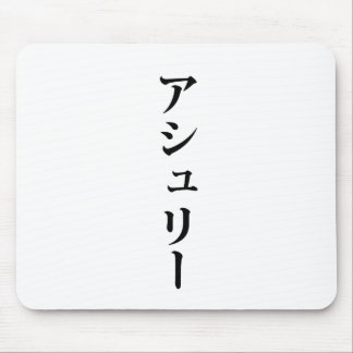 Ashely written in Japanese Mousepads