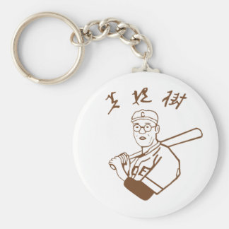Asian Baseball  Key Chains
