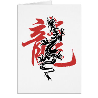 Asian Oriental Chinese Zodiac Dragon Year Gift Card