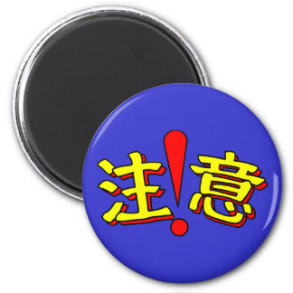 Asian Pop Comic Writing 6 Cm Round Magnet