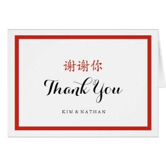 Asian Symbol Thank You Card