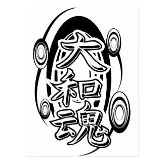 Asian Tattoo Postcard