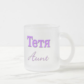 Aunt (Russian) Frosted Glass Mug